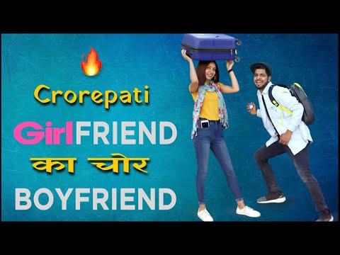 चोर Boyfriend करोड़पति Girlfriend   Yogesh Kathuria