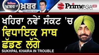Prime Khabar Di Khabar 628 Sukhpal Khaira in trouble