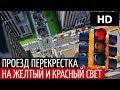 Проезд на красный сигнал светофора в Украине