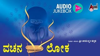 Vachana Loka| Devotional Juke Box| Composed By : Parameshwara Hegade
