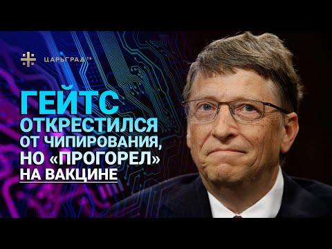 """Гейтс открестился от чипирования, но """"прогорел"""" на вакцине"""
