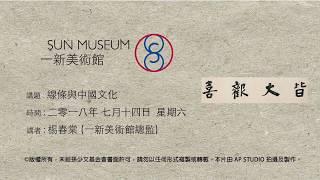 線條與中國文化 Line pattern in Chinese art (14-7-2018)