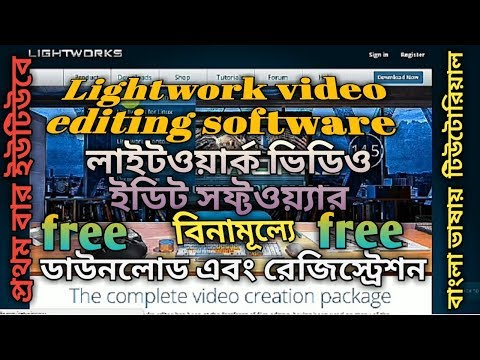 Lightwork Video Editing  Software How To Download  Register.bengali Tioutarial. Free.video Software