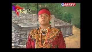 台灣原住民-排灣族Paiwan