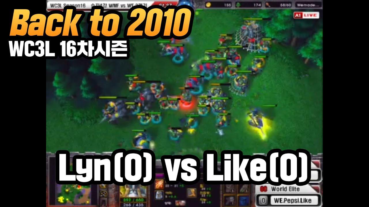 대규모 교전에 블레이드 마스터가 없다? Lyn (O) vs Like (O) - 백 투 워크래프트3(Back To Warcraft3)