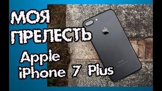 Apple iPhone 7 Plus на халяву. Как бедному студенту заполучить  Apple iPhone
