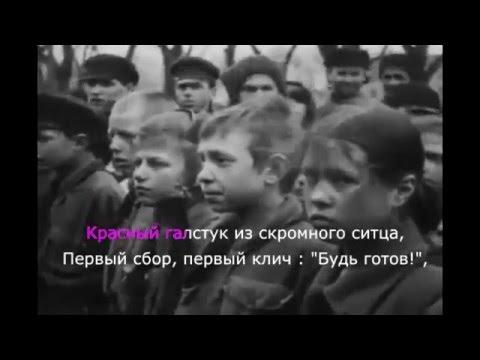 Песня о первом пионерском отряде (Караоке, минус)