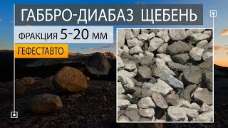 Щебень Габбро-диабаз  5-20 мм. Купить с доставкой щебень Габбро-диабаз фракция 5-20 мм.(, 2015-10-10T14:22:55.000Z)