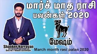March month rasi palan meysham in tamil 2020 | மேஷம் மார்ச் மாத ராசிபலன் | மாசி, பங்குனி மாத பலன்