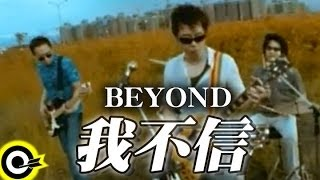 BEYOND【我不信】Official Music Video