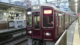 阪急電車 京都線 9300系 9307F 発車 十三駅