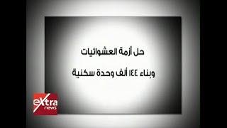أزمات ومشكلات .. 2018 التحدي والإنجاز