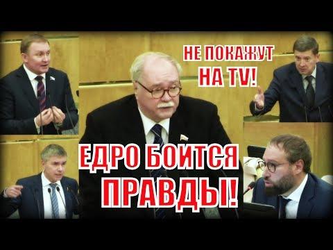 Скандальное обсуждение закона, внесенного КПРФ!