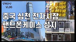 VLOG-중국 심천 핸드폰케이스 성지, 그 첫 번째는?…