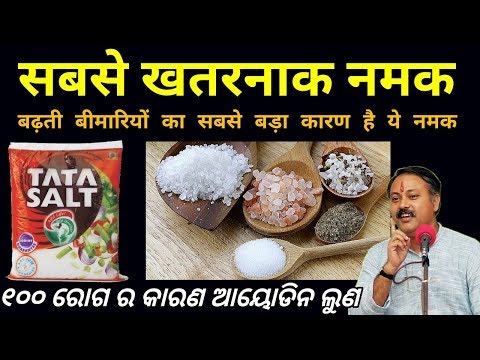 Sea salt reduces sex power | Health benefits of sendhaa nama