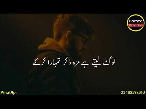 Best Sad Poetry WhatsApp Status | Urdu Poetry || Sad Poetry Status