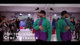 Мастер-класс СТАСА ЛИТВИНОВА в International Dance Center