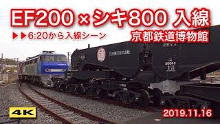EF200-2 & シキ800 京都鉄道博物館に入線 !!! 2019.11.16【4K】