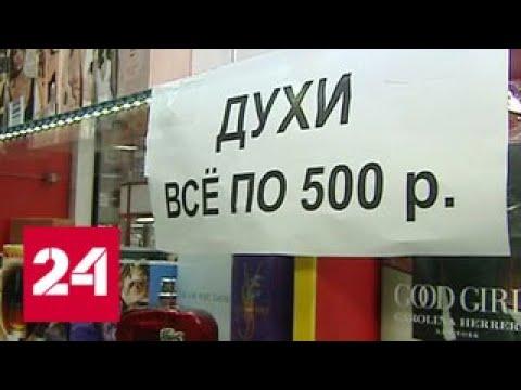 Пахучий подарок с опасным эффектом: ка распознать поддельным парфюм - Россия 24