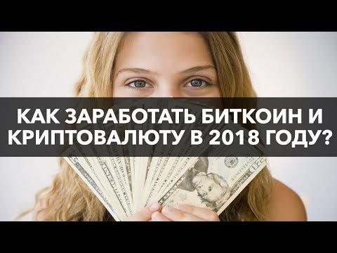Как заработать биткоин и криптовалюту в 2018 году? 😍