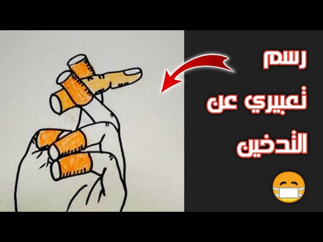 رسم تعبيري عن اضرار التدخين Youtube