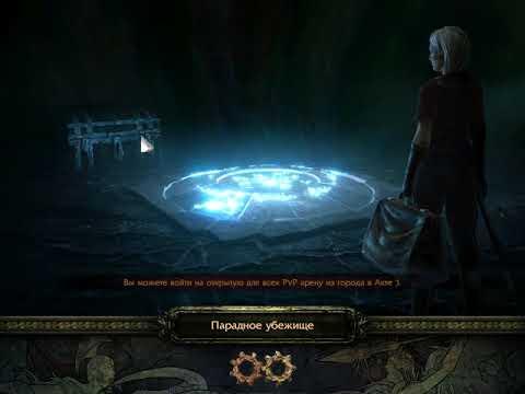 Path Of Exile - Аура смерти!