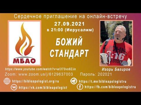 БОЖИЙ СТАНДАРТ - Игорь Багиров