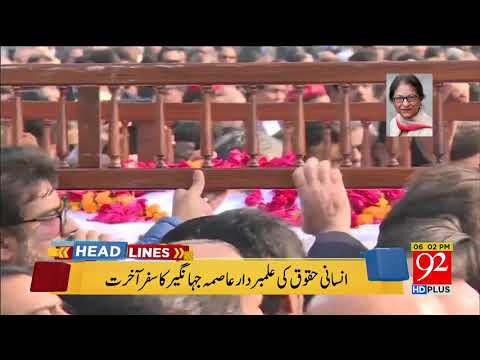 92 News Headlines 06:00 PM - 13 February 2018
