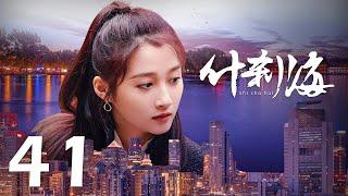 【INDO SUB】Shi Cha Hai ❤ 什刹海 ❤ EP41 Liu Pei Qi, Lian Yi Ming, Cao Cui Fen, Gabrielle Guan