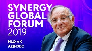 Ицхак Адизес | Synergy Global Forum 2019 | Университет СИНЕРГИЯ