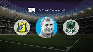 Прогноз Анатолия Бышовца: «Ростов» — «Краснодар»