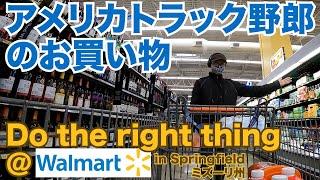 アメリカ長距離トラック運転手のお買い物 Do the right thing @ Walmart in Springfield ミズーリ州 【#248 2020-11-24】