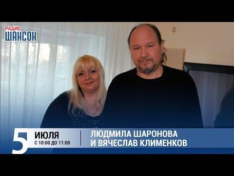 Людмила Шаронова и Вячеслав Клименков в «Звёздном завтраке» на Радио Шансон