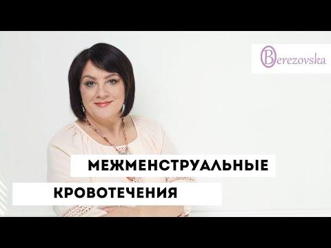 Межменструальные кровотечения - Доктор Елена Березовская