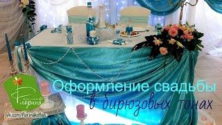 Оформление свадьбы в Бирюзовых тонах.