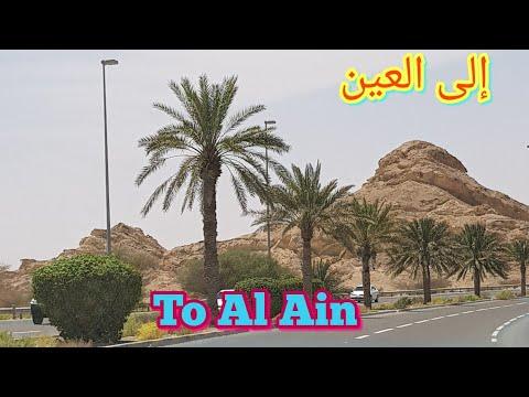 Trip From Dubai to Al Ain رحلتنا من دبي إلى العين