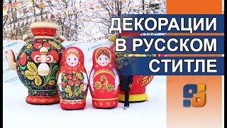Уличные декорации на Масленицу - Самовары и Матрешки Хохлома