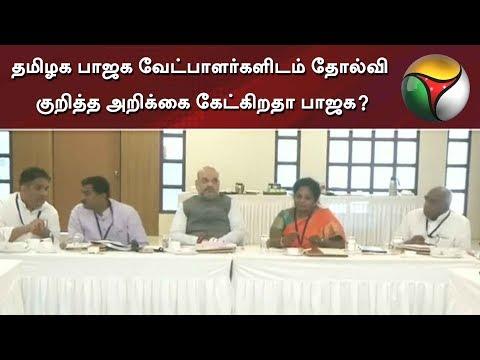 தமிழக பாஜக வேட்பாளர்களிடம் தோல்வி குறித்த அறிக்கை கேட்கிறதா பாஜக?   LokSabhaElections2019   BJP   Puthiya thalaimurai Live news Streaming for Latest News , all the current affairs of Tamil Nadu and India politics News in Tamil, National News Live, Headline News Live, Breaking News Live, Kollywood Cinema News,Tamil news Live, Sports News in Tamil, Business News in Tamil & tamil viral videos and much more news in Tamil. Tamil news, Movie News in tamil , Sports News in Tamil, Business News in Tamil & News in Tamil, Tamil videos, art culture and much more only on Puthiya Thalaimurai TV   Connect with Puthiya Thalaimurai TV Online:  SUBSCRIBE to get the latest Tamil news updates: http://bit.ly/2vkVhg3  Nerpada Pesu: http://bit.ly/2vk69ef  Agni Parichai: http://bit.ly/2v9CB3E  Puthu Puthu Arthangal:http://bit.ly/2xnqO2k  Visit Puthiya Thalaimurai TV WEBSITE: http://puthiyathalaimurai.tv/  Like Puthiya Thalaimurai TV on FACEBOOK: https://www.facebook.com/PutiyaTalaimuraimagazine  Follow Puthiya Thalaimurai TV TWITTER: https://twitter.com/PTTVOnlineNews  WATCH Puthiya Thalaimurai Live TV in ANDROID /IPHONE/ROKU/AMAZON FIRE TV  Puthiyathalaimurai Itunes: http://apple.co/1DzjItC Puthiyathalaimurai Android: http://bit.ly/1IlORPC Roku Device app for Smart tv: http://tinyurl.com/j2oz242 Amazon Fire Tv:     http://tinyurl.com/jq5txpv  About Puthiya Thalaimurai TV   Puthiya Thalaimurai TV (Tamil: புதிய தலைமுறை டிவி)is a 24x7 live news channel in Tamil launched on August 24, 2011.Due to its independent editorial stance it became extremely popular in India and abroad within days of its launch and continues to remain so till date.The channel looks at issues through the eyes of the common man and serves as a platform that airs people's views.The editorial policy is built on strong ethics and fair reporting methods that does not favour or oppose any individual, ideology, group, government, organisation or sponsor.The channel's primary aim is taking unbiased and accurate information to 