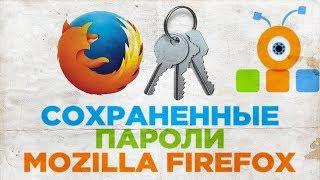 Как Посмотреть Сохраненные Пароли в Браузере Mozilla Firefox