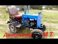 Поделки - Самодельный мини трактор, самая простая конструкция.