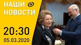 Наши новости ОНТ: Орден для Матвиенко - из рук Лукашенко; угроза коронавируса низкая; ЧП в шахте