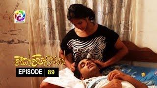 Kotipathiyo Episode 89 කෝටිපතියෝ  | සතියේ දිනවල රාත්රී  9.00 ට . . . Thumbnail