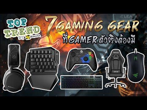 7 Gaming Gear ที่เกมเมอร์ตัวจริงต้องมี