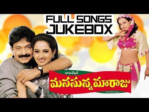 Manasunna Maaraju (మనసున్న మారాజు) Movie    Full Songs Jukebox    Raja Sekhar, laya