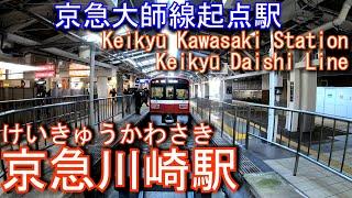 【京急大師線起点駅】京急川崎駅に登ってみた Keikyū Kawasaki Station. Keikyu Daishi Line