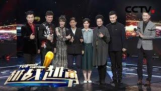 《越战越勇》 20190522 越战越勇 为梦唱响| CCTV综艺