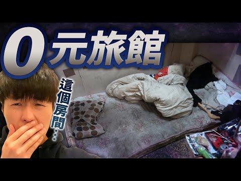 調查在日本治安最差西成區的0元旅館!房間有很多奇怪的聲音又有怪味結果真的超級可怕...
