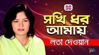 Lata Dewan - Sokhi Dhor Amay   সখি ধর আমায়   Bangla Baul Gaan   SCP