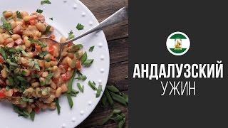 Фасоль По-Андалузски || FOOD TV Вокруг Света Андалузский Ужин