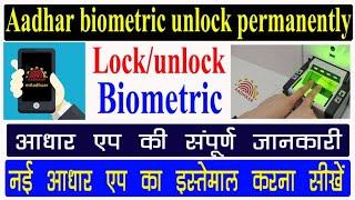 aadhar biometric unlock permanently, how to lock unlock biometric for your aadhaar card